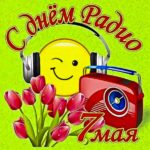 День радио открытки гиф