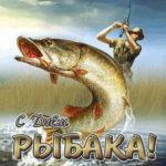 Красивые музыкальные открытки день Рыбака