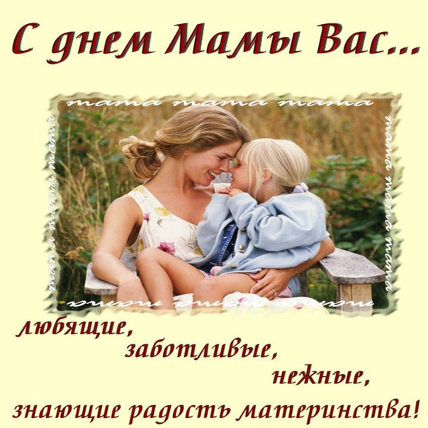 Открытки с днем Матери бесплатно
