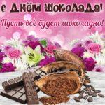 День шоколада улыбнись картинка