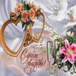 С днем свадьбы в картинках