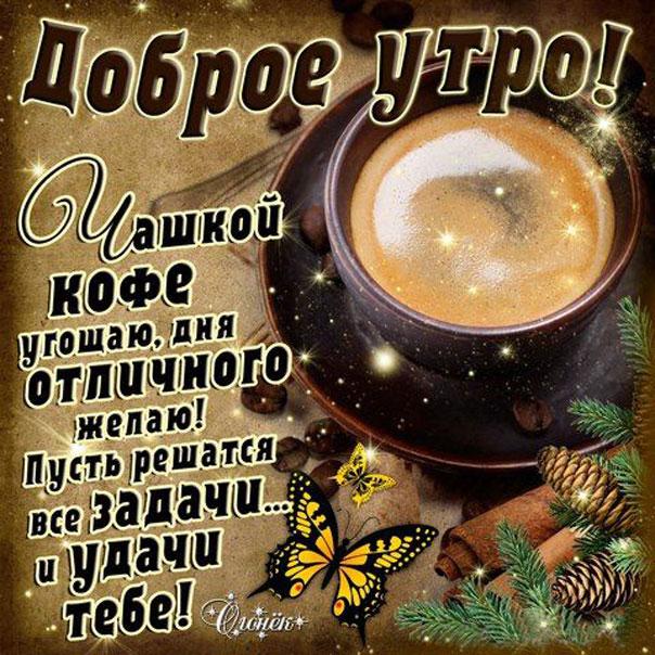 Доброе утро с кофе. Угощаю ранним утром