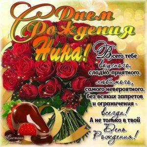 Шикарные розы картинка открытка с днем рождения Нина