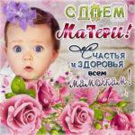 С Днем Матери поздравления открытки