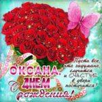 Оксане красивые открытки день рождения