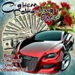 Олегу красивые открытки день рождения