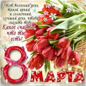 Открытки 8 Марта тюльпаны