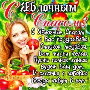 Красивая картинка с Яблочным спасом открытки