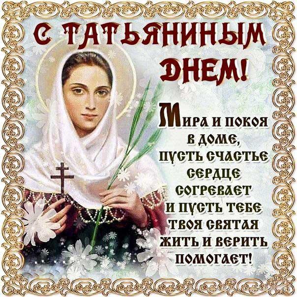 Картинка Татьяне с праздником. Татьянин день, икона Тане, цветы, стихотворение, женщине, стих, с бликами, мерцающие, фразы, узоры, картинка.