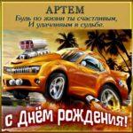 Артем музыкальная открытка др именины