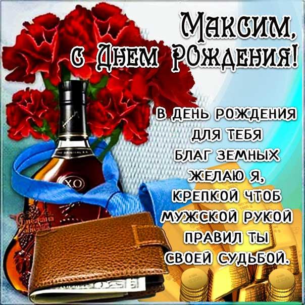 С днем рождения Максим картинки, Максиму открытка с днем рождения, Макс с днем рождения, Максимка с днем рождения анимация, Максим именины картинки, поздравить Максима, для Макса с днем рождения, доллары, коньяк, с текстом, с надписью, со стихом