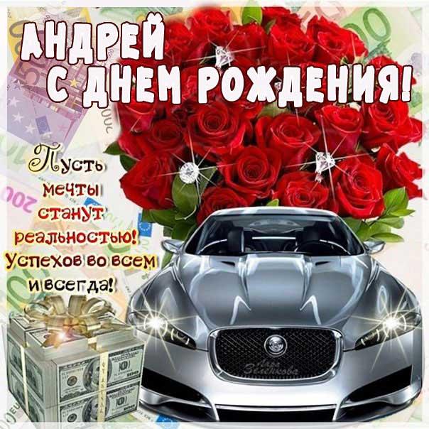 С днем рождения Андрей картинки поздравительные. Автомобиль, цветы, доллары, надпись, поздравление стих.
