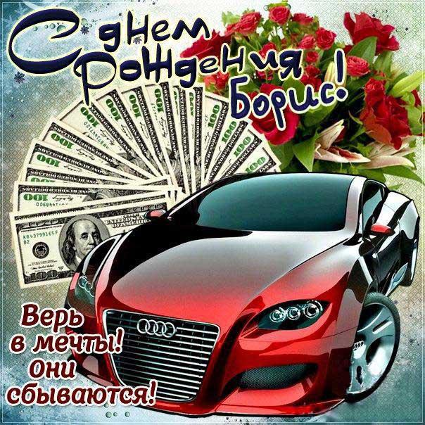 С днем рождения Борис картинки, Борису открытка с днем рождения, Боря с днем рождения, Боренька с днем рождения анимация, Борис именины картинки, автомобиль, машина, доллары, коньяк, поздравить Борю, для Бориса с днем рождения открытки