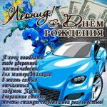 Леонид открытки с музыкой день рождения