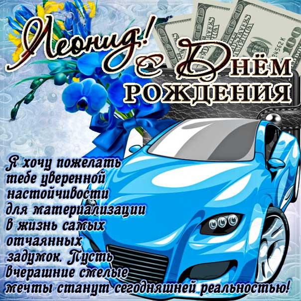 С днем рождения Леонид картинки, Лёне открытка с днем рождения, Лёня с днем рождения, Лёнчик с днем рождения анимация, Леонид именины картинки, поздравить Лёню, для Леонида с днем рождения открытки, автомобиль, машина, доллары
