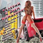 Валерий музыкальная открытка др именины