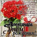 Александра поздравить открытки день рождения