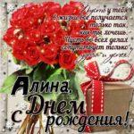 Алина музыкальная открытка др именины