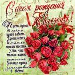 Евгения поздравить открытки день рождения