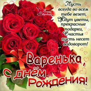 С днем рождения Варвара розы красные