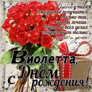 Виолетта с Днем рождения картинки поздравить. Цветы, букет, розы, надпись, стихотворение, стих, с бликами, мерцающие, фразы, огромный букет, красные розы, узоры, красные розы.