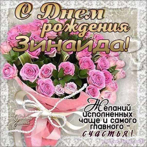 C днем рождения Зинаида открытки букет роз