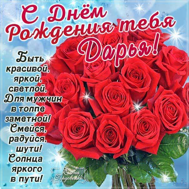 С Днем рождения Дарья мигающая картинка. Букет, цветы, розы, красные розы, поздравить надпись, с фразами, есть стих, узоры, открытка, поздравительная, эффекты.