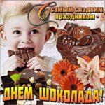 День шоколада открытка добрая