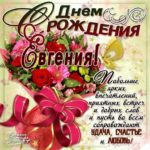 Евгения музыкальная открытка др именины