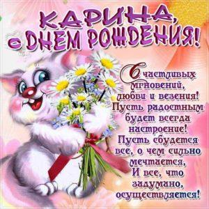С днем рождения Карина красивая открытка. Цветы, мультяшка, с надписью, стихи слова, поздравление.