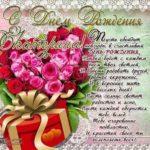 Екатерина поздравить открытки день рождения