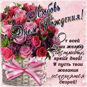 C днем рождения Любовь открытка с фразами корзина роз