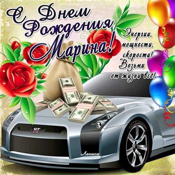 С днем рождения Марина открытка с машиной цветы