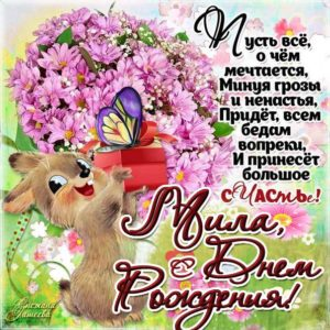 Картинка поздравление День рождения Мила. Мультяшка, с надписью, заяц, зайчик, цветы, стишок, узоры, мерцающая, открытка, букет.