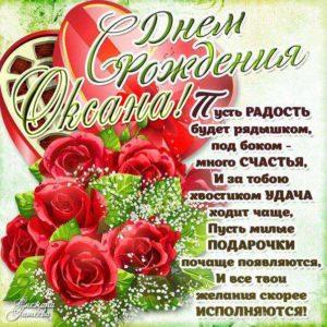 С днем рождения Оксана картинки розы, конфеты открытка