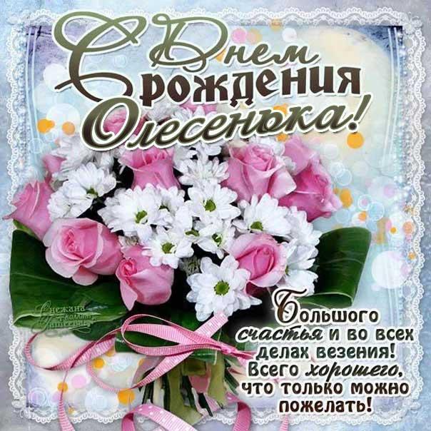С Днем рождения Олеся мигающая картинка. Букет, цветы, поздравить надпись, с фразами, есть стих, узоры, открытка, поздравительная, эффекты.