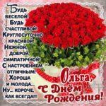 Ольга открытки с музыкой день рождения