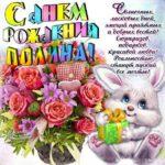 Полина поздравить открытки день рождения