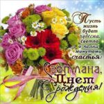 Светлана поздравить открытки день рождения