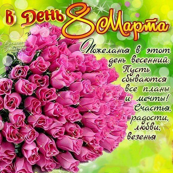 Розы 8 Марта открытка мерцающая