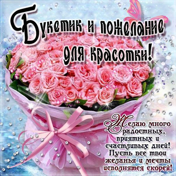 Букет роз для красотки любимой открытка пожелание