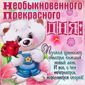 Открытки необыкновенного прекрасного дня. Мультяшка, с надписью, медвежонок, стих пожелание, мерцающие, эффекты, цветы, открытка, с поздравлением, блики.