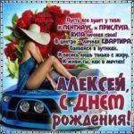 Алексей мерцающие гифы день рождения