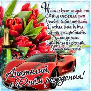 С днем рождения Анатолий открытка. Феррари, шампанское, стих, надпись.