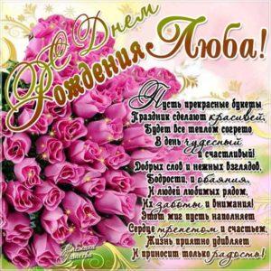 C днем рождения Любе открытка розовые розы