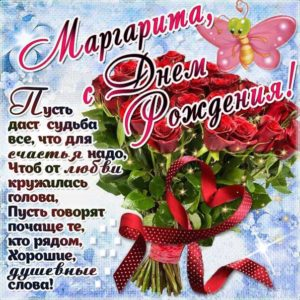Розы открытка с днем рождения Маргарита
