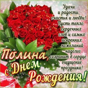 Шикарные розы открытка с днем рождения Полина анимашки
