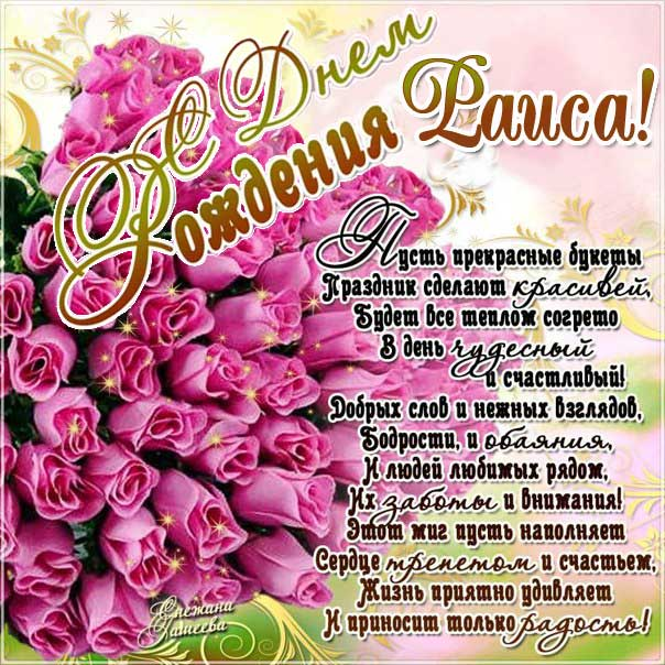 Букет красивых розовых роз открытка с днем рождения Раечка картинки