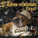 Станислав музыкальная открытка др именины