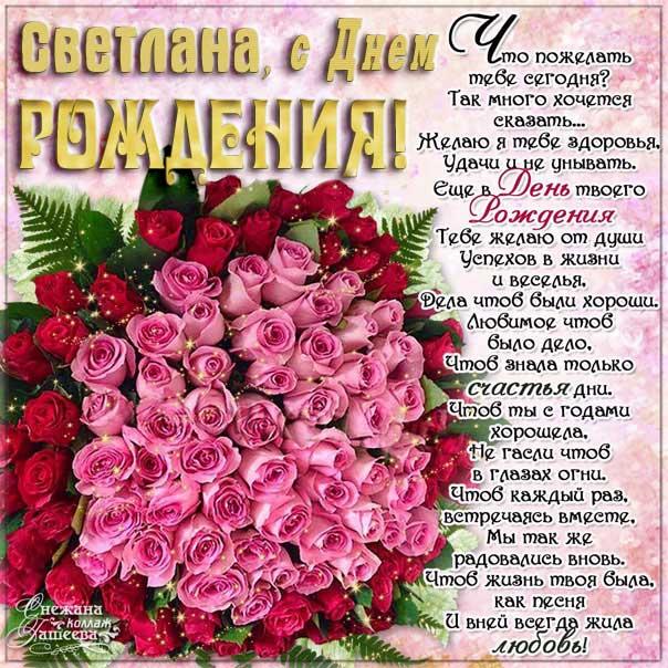С днем рождения Светлана красивый букет роз картинка со стихом